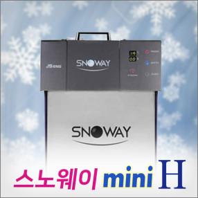 스노웨이 눈꽃빙수기 미니-H (JSB-158W) 2018년 신제품