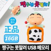 정품 짱구 3D 피규어 USB메모리 CYUM-F01 (16GB)