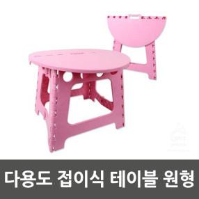 다용도 접이식 테이블 원형 주방용품 잡화 생활용품 주방잡화 생필품