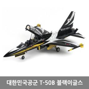 아카데미과학 1/48 대한민국공군 T-50B 블랙이글스
