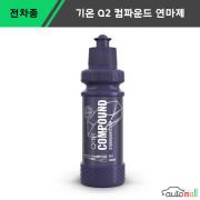 기온 Q2 컴파운드 연마제