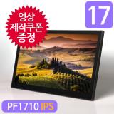 17인치 광고용모니터 PF1710IPS 광시야각 디지털액자기능 해상도1920x1080