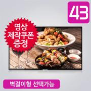 43형 디지털사이니지 CDS4300 광고용모니터 DID 오토플레이