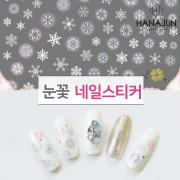 하나쭌 겨울 크리스마스 눈꽃 네일스티커