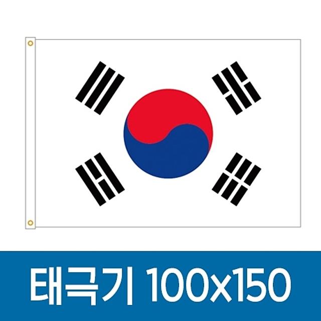 완창국기사 태극기 국기 100X150 1개 : 펠리시티
