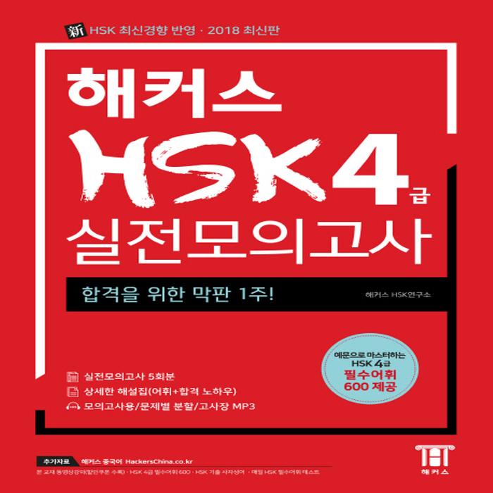 해커스] 2018 해커스 HSK 4급 실전모의고사 : 송설북