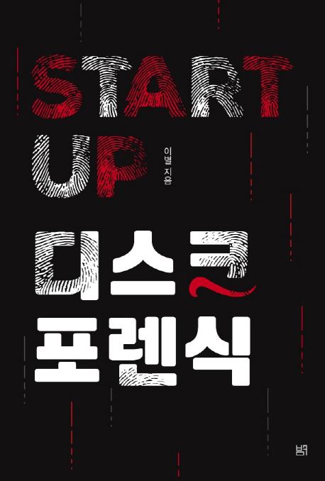 StartUP 디스크 포렌식 / 범 (책 도서) : 키즈천하