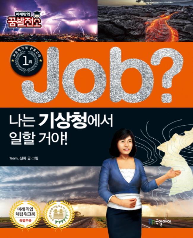 국일아이 job 나는 기상청에서 일할 거야! : 쿠쿠북