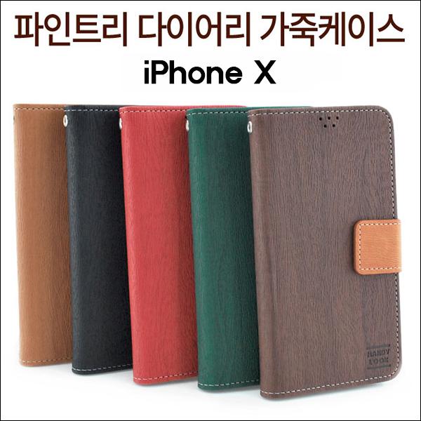 아이폰X 파인트리 다리어리 카드수납 가죽케이스/핸디룩/플립커버 케이스/iPhone X/액정보호필름/아이폰X가죽케이스 : 스머프 - 네이버쇼핑