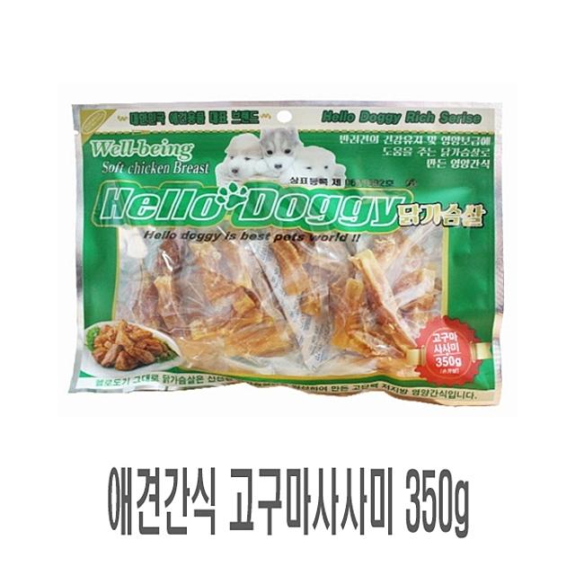 강아지간식
