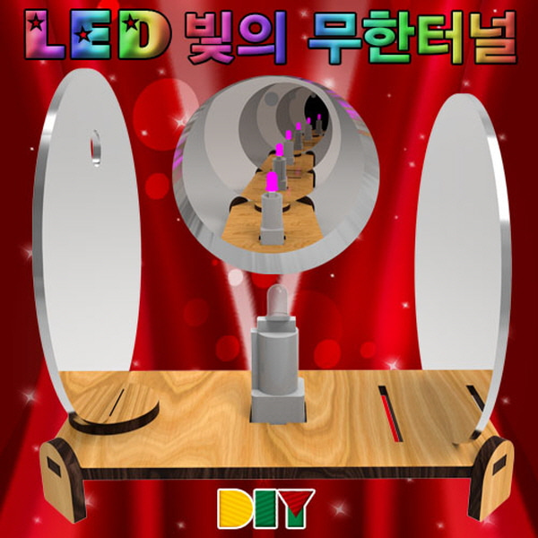 DIY LED 빛의 무한터널 J-HM : 준사이언스