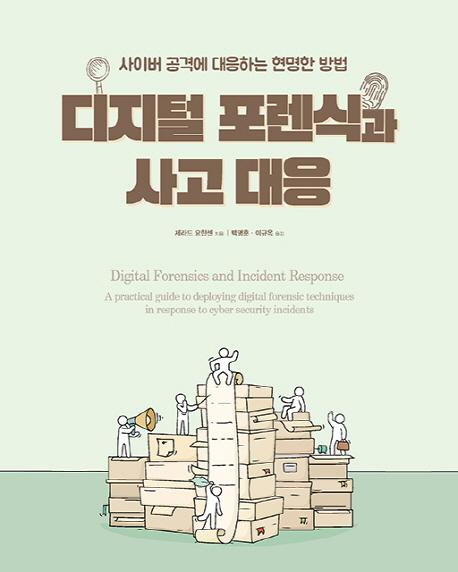 디지털 포렌식과 사고 대응 / 에이콘출판 : 금빛상점