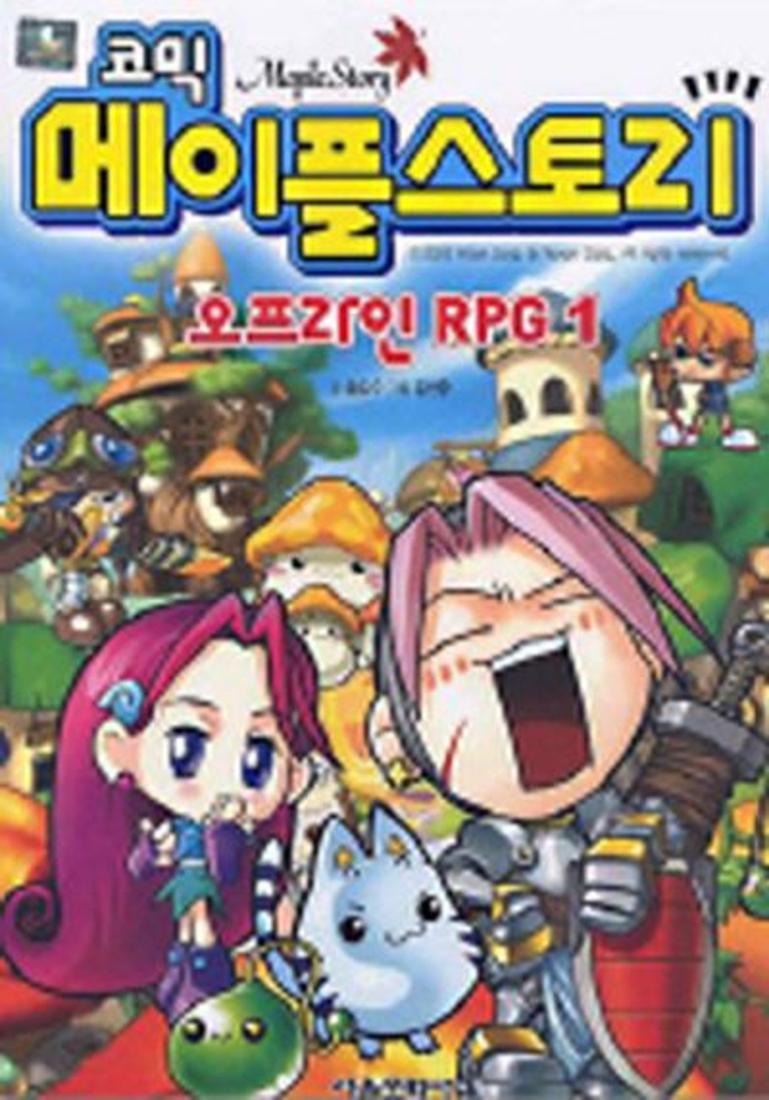 메이플 스토리 오프라인 RPG 1 (코믹) : 엘리트2000