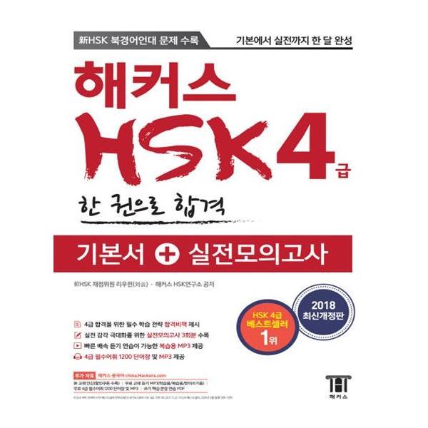 해커스 HSK 4급 한 권으로 합격 / 해커스 : 북캔