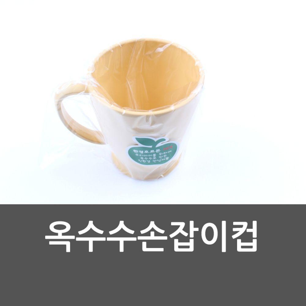 물컵/주스컵