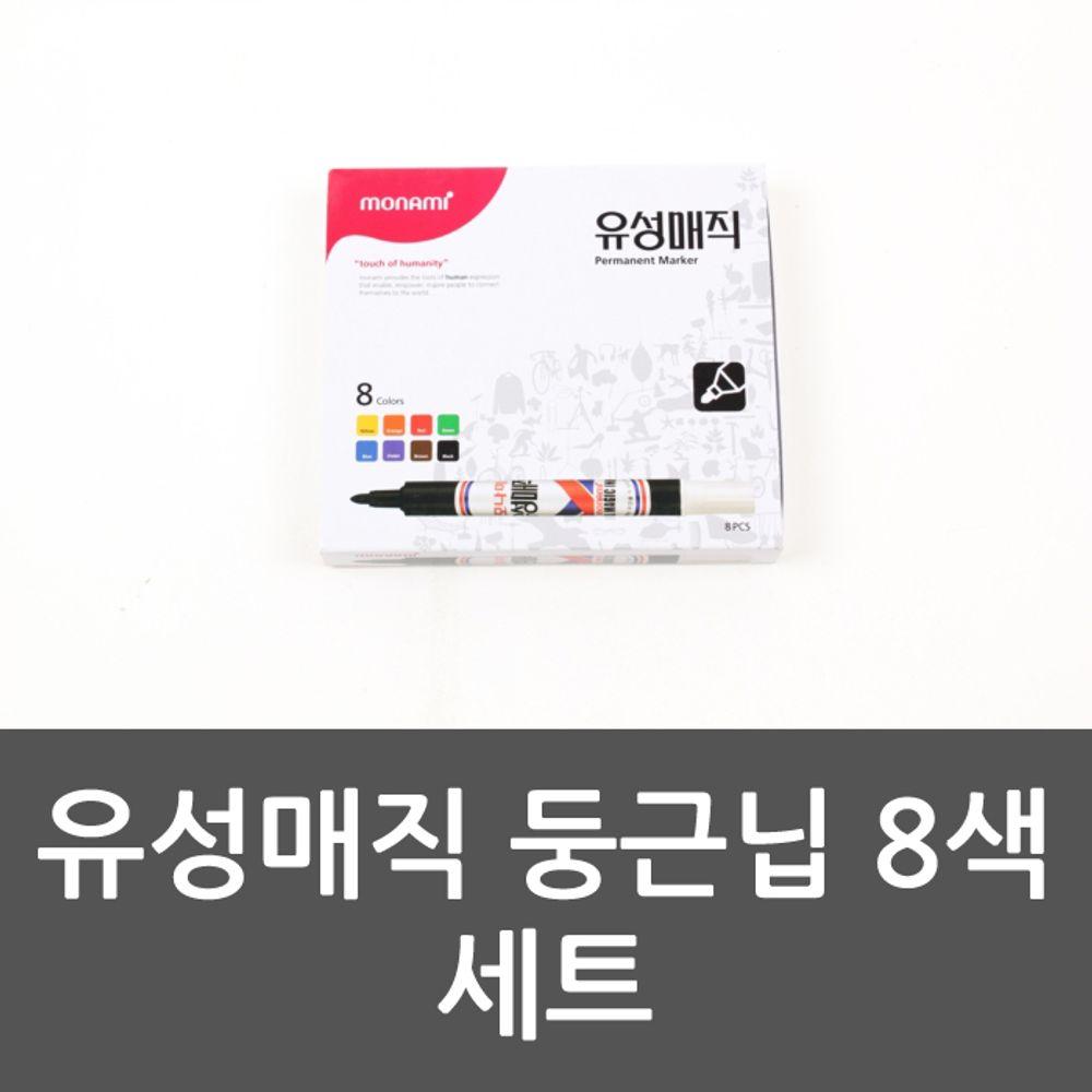 사인펜/매직