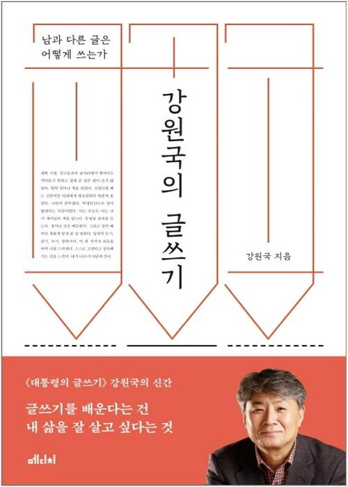 강원국의 글쓰기 베스트셀러  ♥ 추천도서 ♥ : 굿북스야