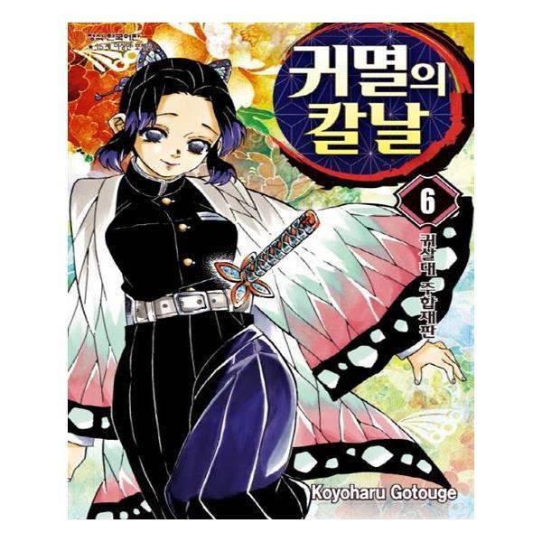 귀멸의 칼날 6 / 학산문화사 : 리온북