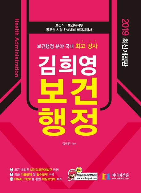 김희영 보건행정(2019)(개정판) : 제이제이북 with 책빵