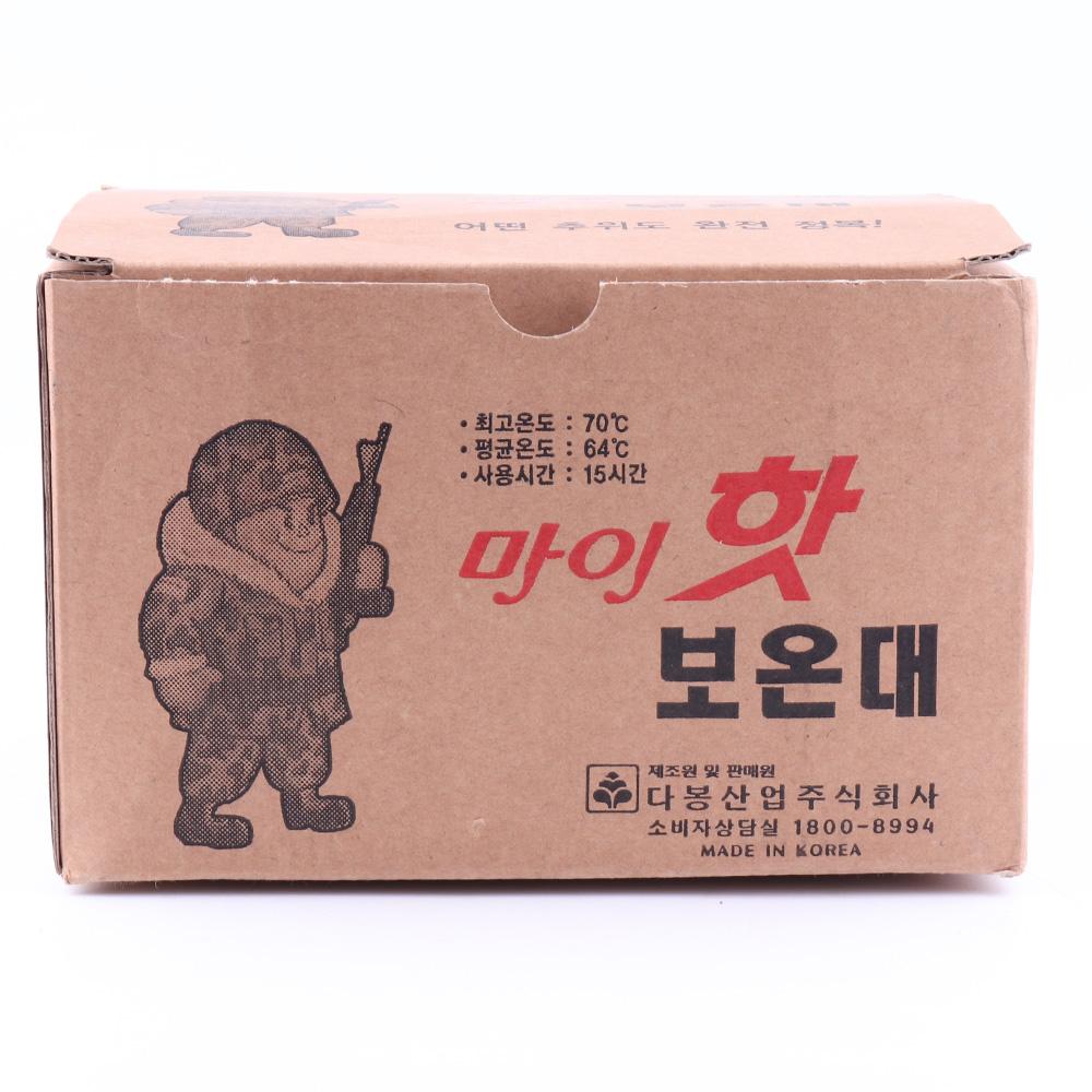손난로/핫팩