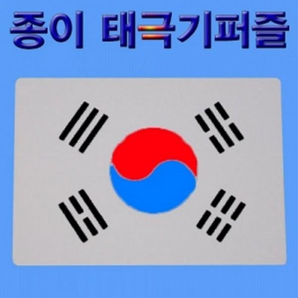 종이태극기퍼즐 : 과학용품전문 한국과학