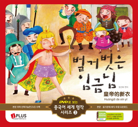벌거벗은 임금님 (책 + DVD 1장) / 제이플러스 : 금빛상점