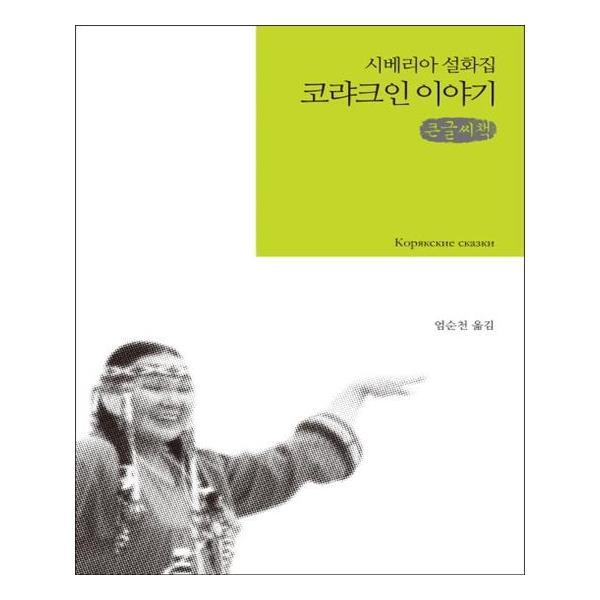 코랴크인 이야기 큰글씨책 / 지식을만드는지식 : 유니오니