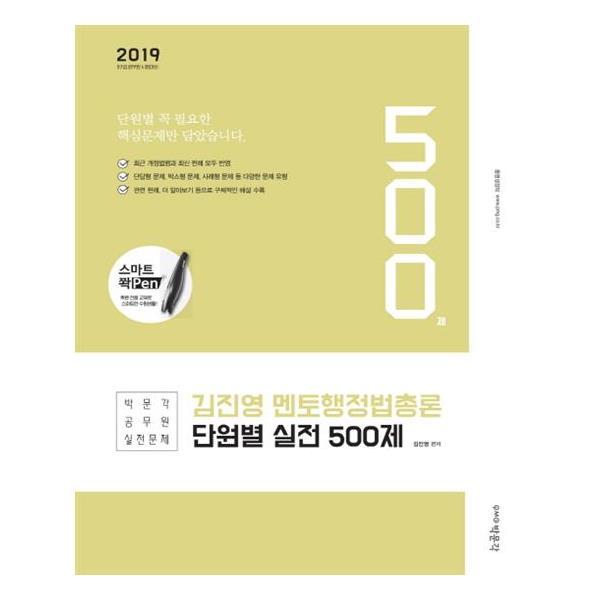 2019 김진영 멘토행정법총론 단원별 실전 500제 / 박문각 / 분철가능 : 유니오니