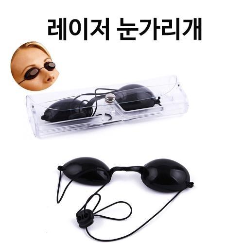 레이저 눈가리개 LED눈보호용품 마스크팩효과 빛차단 MD : 현호네샵