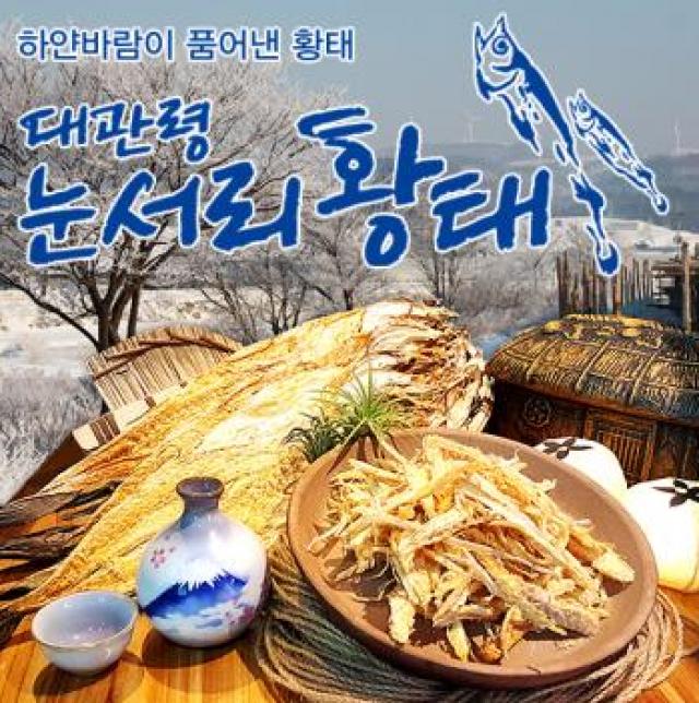 (특가)대관령 황태세트 [1.2kg(특대5미+황태채280g)]
