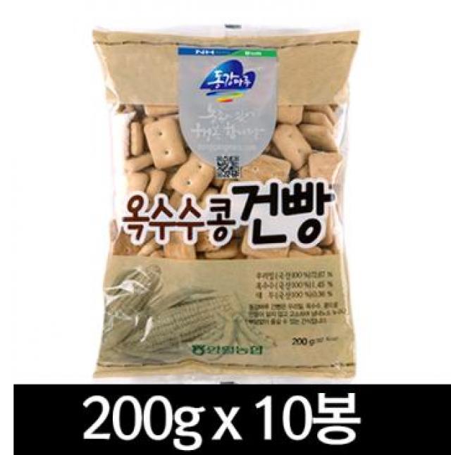 [우리밀]옥수수콩건빵 [2kg(200 x 10봉)]