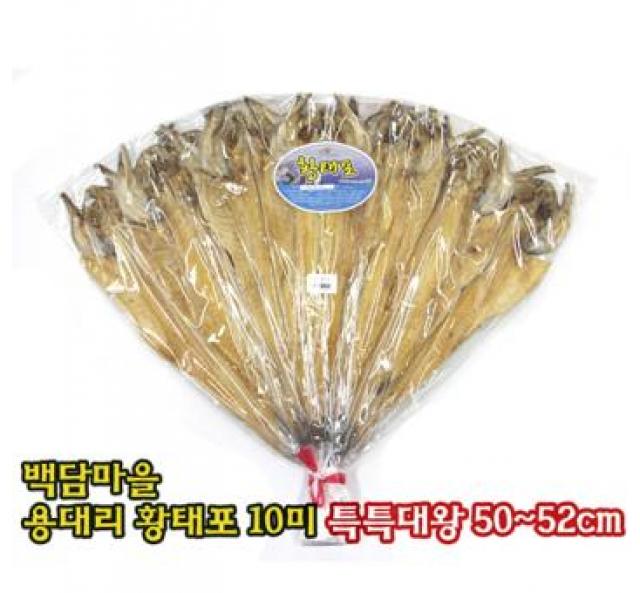 용대리 백담마을 황태포 [10미(특특대왕,50~52cm)]