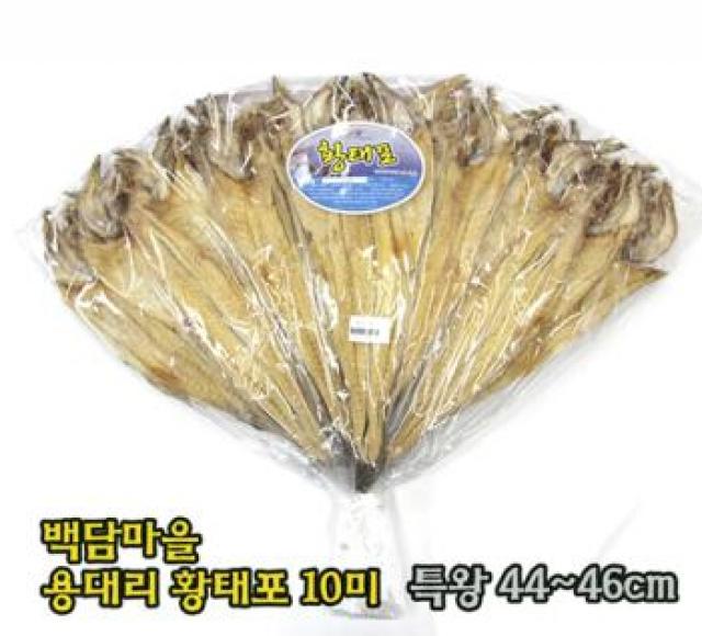 용대리 백담마을 황태포 [10미(특왕,44~46cm)]