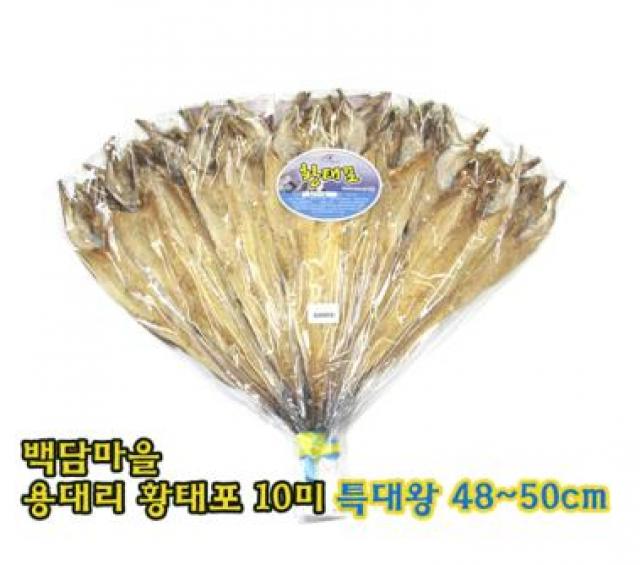 용대리 백담마을 황태포[10미(특대왕,48~50cm)