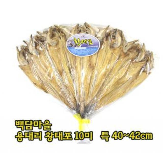용대리 백담마을 황태포 [10미(특,40~42cm)]