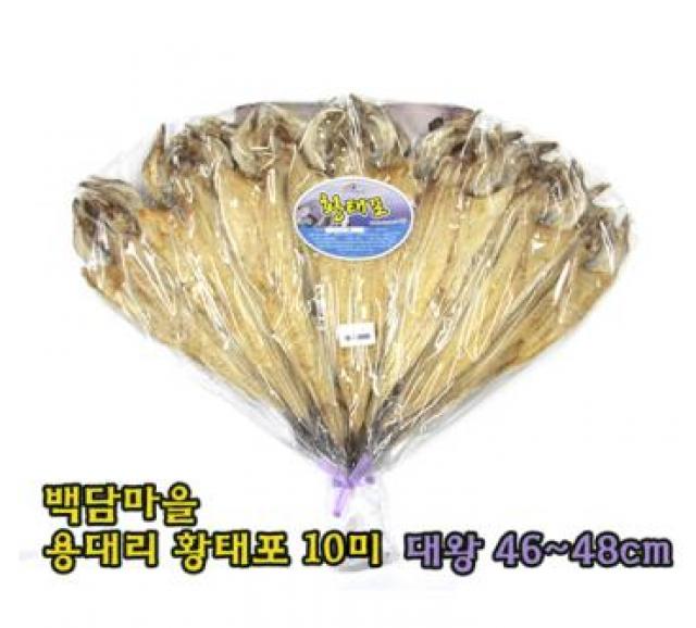 용대리 백담마을 황태포 [10미(대왕,46~48cm)]
