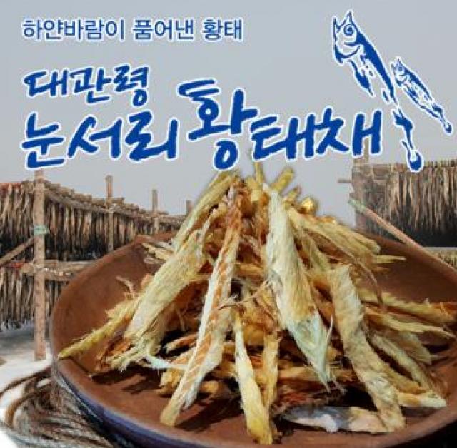 대관령 눈서리황태(채) [840g(280g X 3)]