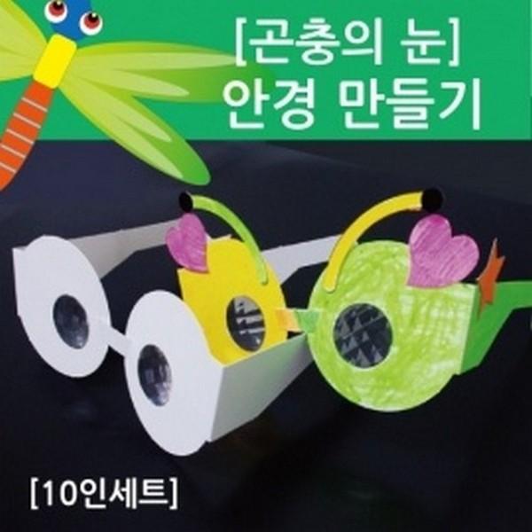 (곤충의눈)안경만들기(10인) : 과학용품전문 한국과학