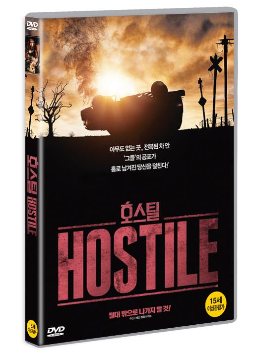 호스틸 : 비디오여행