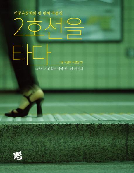 2호선을 타다 /  코드미디어 (책,도서) : 깨알책