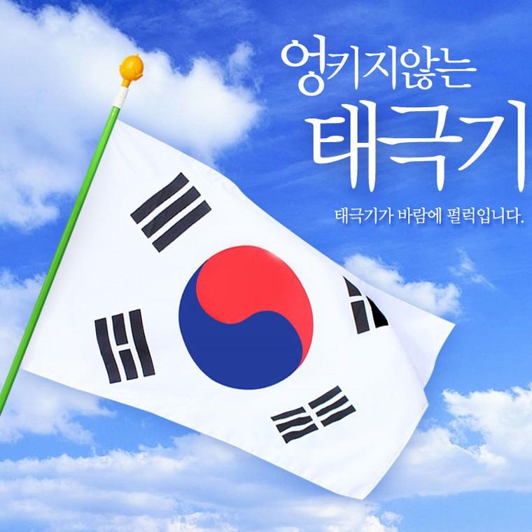 회전고리 태극기/엉킴방지 태극기/ 국기봉세트 : 그린스마트