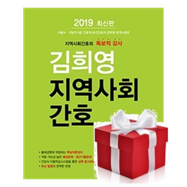 2019 김희영 지역사회간호 : 텐아시아