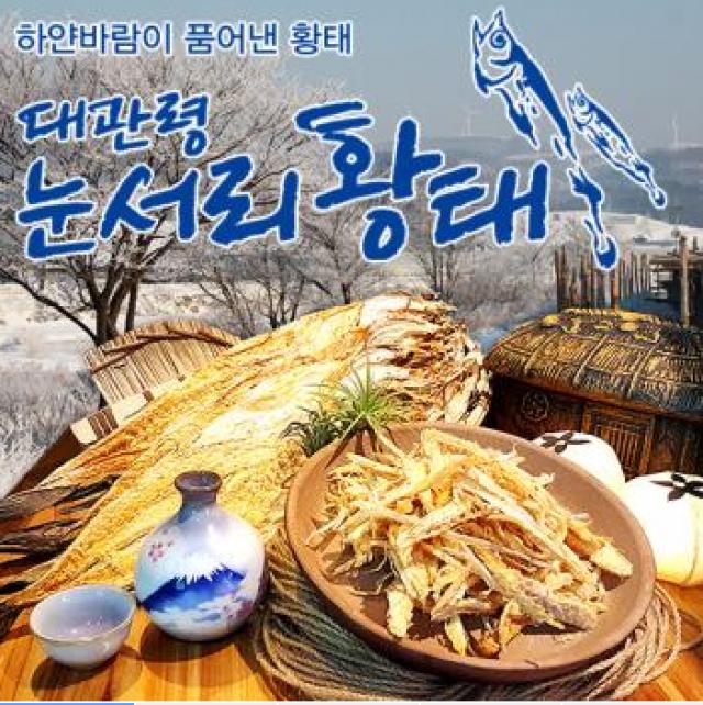 대관령 눈서리세트 [1.2kg(황태특대5미+황태채280g)]
