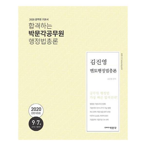 2020 김진영 멘토행정법총론 / 박문각 : 빅북
