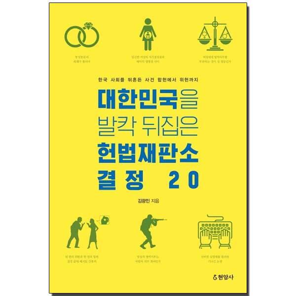 대한민국을 발칵 뒤집은 헌법재판소 결정 20 / 현암사 (책 도서) : 그랜드몰