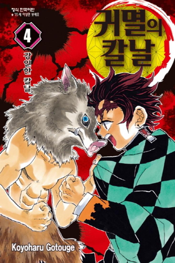 귀멸의 칼날 만화책 1-11 권 : 봄봄북스