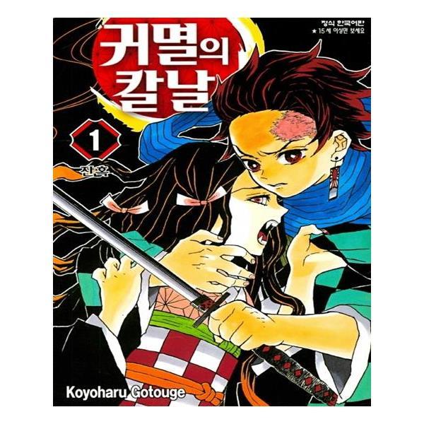 귀멸의 칼날 1 / 학산문화사(책 도서) : 도서사은품몰