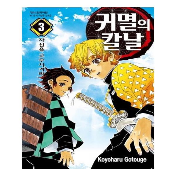 귀멸의 칼날 3 / 학산문화사(책 도서) : 책팜