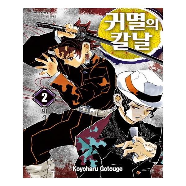 [세트] 귀멸의 칼날 1권 - 10권 / 책 만화 : 북캔