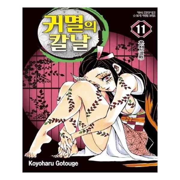 귀멸의 칼날 11 / 학산문화사(책 도서) : 더배움